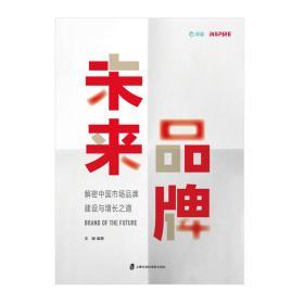 未来品牌——解密中国市场品牌建设与增长之道