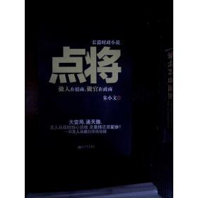 【欢迎下单~】点将朱小文新世界出版社9787510432774