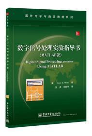 正版数字信号处理实验指导书(MATLAB版)/国外电子与通信教材系?