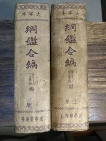 民国版《大字本纲鉴合编》上下册