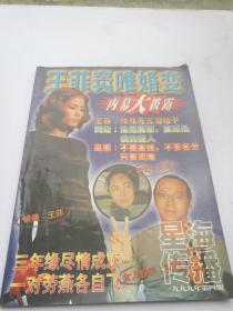 王菲窦唯婚变                **01