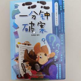 中国少年儿童智力挑战全书:一分钟破案