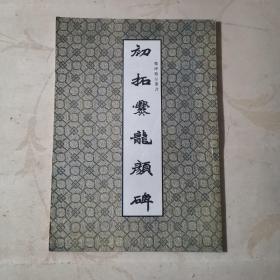 初拓爨龙颜碑(正版)