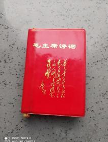 文革:《毛主席诗词》红宝书。内有江青,书内一半都是图片。珍品
