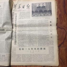 新华日报(1978年3月1日至3月31日合订本原版报纸)五届人大一次会议闭幕、人民代表大会公告等内容