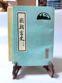 国朝宫史(上下二册 首版二印  共印数6900册 平装)+国朝宫史续编(一册 首版一印 印数1500册 精装)。共三册