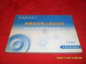 陕西省安装工程价目表 第十二册 建筑智能化系统设备安装工程