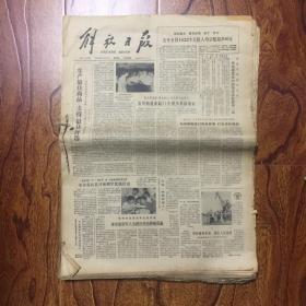解放日报(1980年7月1日至7月31日合订本原版报纸)缺7月16日、25日、26日、27日、28日、29日