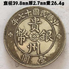 【中华民国十七年贵州银币、银元】包浆厚重,保存完好,品相细节如图