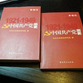 中国共产党历史.第1卷(上下册)