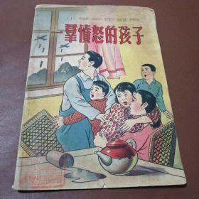 一群愤怒的孩子(小学中年级用)1951年初版