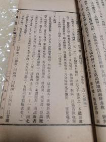 中国通史 宋辽金夏元史(线装)北京大学