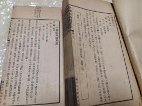 中国疆域沿革史(线装)国立北平师范大学