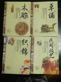 中国民俗文化丛书:民间技艺  织棉  草编  木雕a8-2