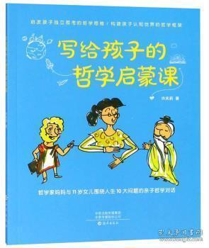 全新正版图书 写给孩子的哲学启蒙课 许庆莉 海燕出版社 9787535076748胖子书吧