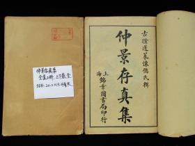 中医古籍老医书 仲景存真集 全套2册 上下卷全
