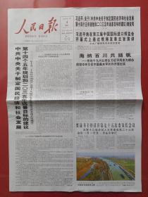 人民日报2020年11月4日。中共中央关于制定国民经济和社会发展第十四个五年规划和2035年远景目标的建议。(20版全)