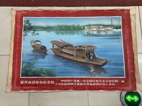 嘉兴南湖革命纪念船 文革时期手绘宣传画油画作品 作者不详 画工精湛幅面大画面非常漂亮 保老
