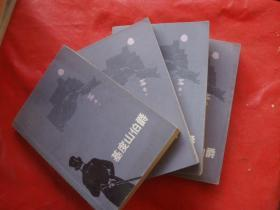 基度山伯爵1-4册全 一版一印