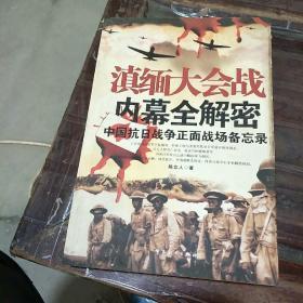 滇缅大会战内幕全解密。