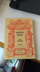 科学知识进化论:波普尔科学哲学选集