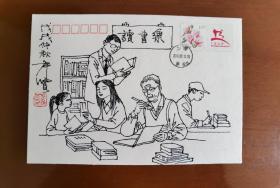 著名连环画家罗希贤先生手绘封,《读书乐》上海书展纪念封。罗希贤先生,著名连环画家。中国美术家协会会员,上海美协艺委会委员,上海非物质文化遗产连环画项目传承人,创作出版连环画160余部。代表作有《火种》、《难忘的战斗》、《蔡锷》、《李自成》等。