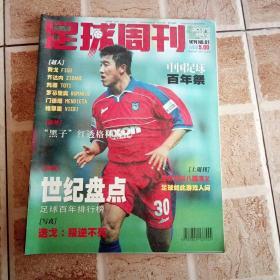 足球周刊 试刊NO.1