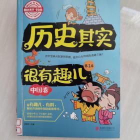 图说天下学生版 历史百科 历史其实很有趣儿(中国卷)(全4卷)