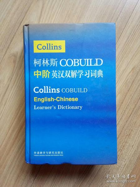 柯林斯COBUILD中阶英汉双解学习词典