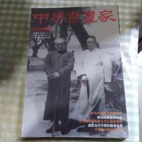 《中华书画家》2012年 第2期