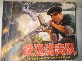 连环画(铁道游击队)
