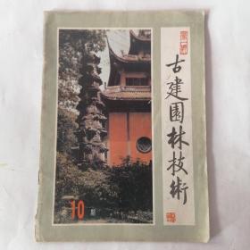 古建园林技术1986年第1期