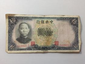 中央银行拾圆 (民国纸币)