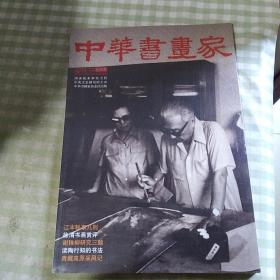 《中华书画家》2012年 第10期