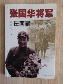 张国华将军在西藏