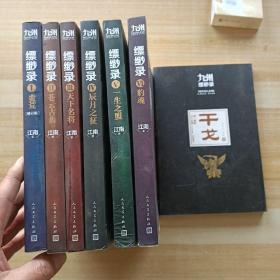 九州缥缈录,全6册加一册