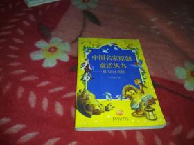 中国名家原创童话丛书:想飞的小灰鼠