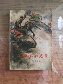 难忘的战斗,孙景瑞著,上海人民出版社