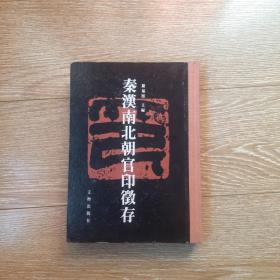 秦汉南北朝官印征存(16开精装)