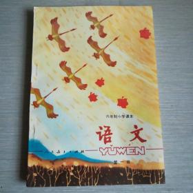 六年制小学课本  语文    第一册(全彩,库存,未使用,一版一印)
