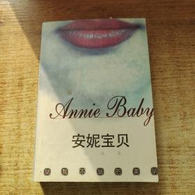 安妮宝贝精品集