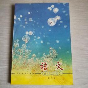 六年制小学课本  语文  第三册(库存书,未使用,一版一印)
