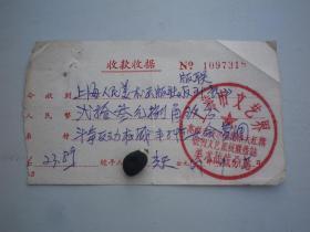 上海人民出版社    反到底  批丰子恺   费用收据  11x6.5