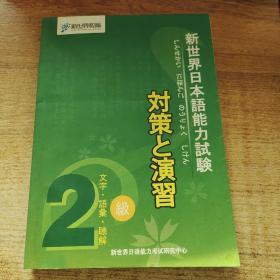 新世界日本语能力试験対策  演习