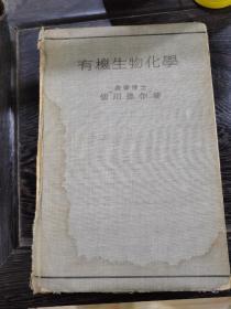 昭和十五年初版初印 日本原版 有机生物化学 皆川丰作著 贴有藏书票  华北军区军药处制药厂二分厂旧藏  具体如图所示 看好下拍 包邮不还价
