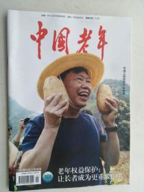 中国老年 2020年6月 上半月版