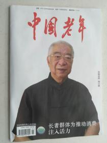 中国老年 2020年8月 上半月版