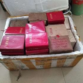文革收藏红色收藏红宝书《毛泽东选集》64开一卷本,分四种品相,不同品相,不同的价格
