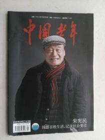 中国老年 2020年4月 下半月版