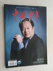 中国老年 2020年6月 下半月版